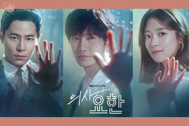 ซีรี่ส์เกาหลี 2019 Doctor John