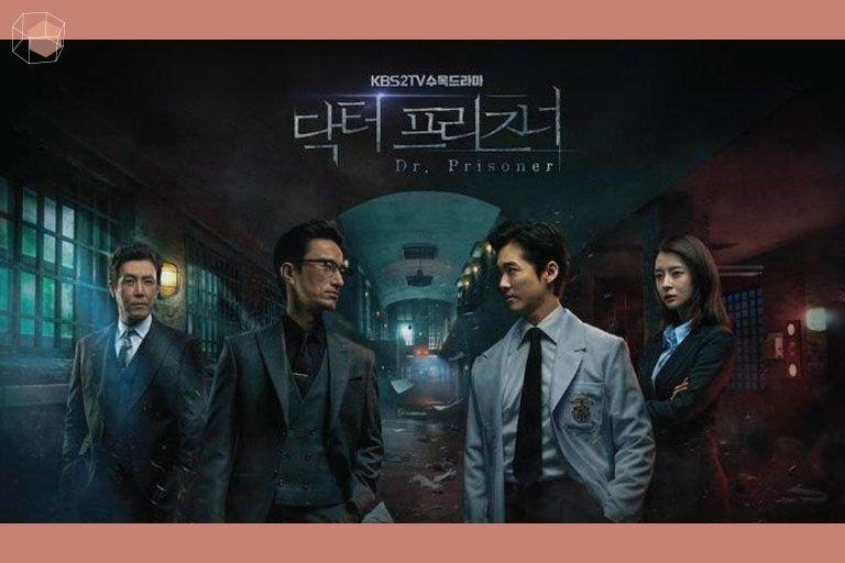 ซีรี่ส์เกาหลี 2019 Doctor Prisoner