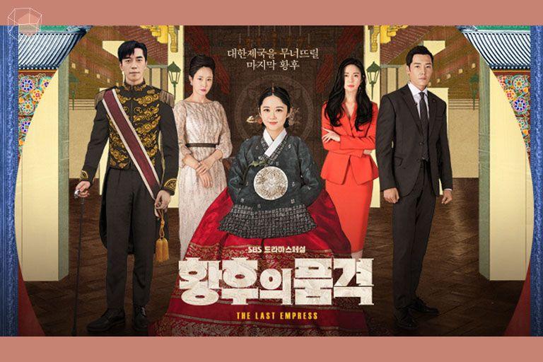 ซีรี่ส์เกาหลี 2019 The Last Empress