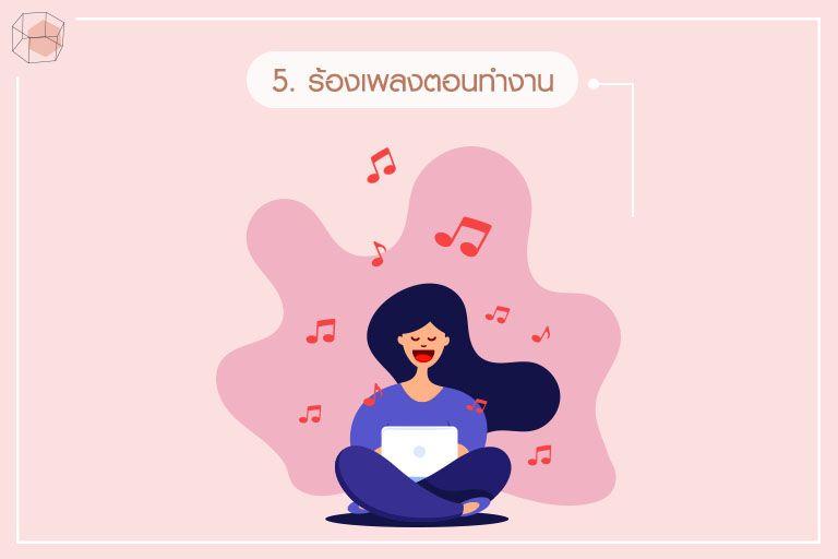 ร้องเพลงตอนทำงาน ช่วยให้เราสนุกกับงาน