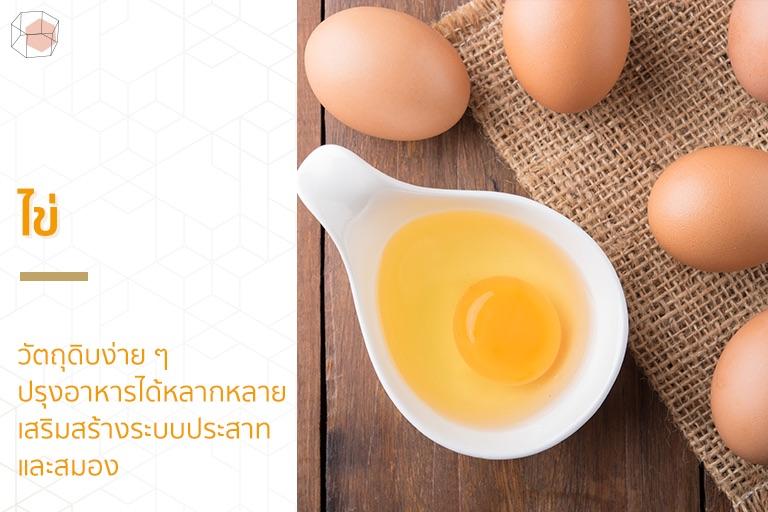 ไข่ อาหารสมอง
