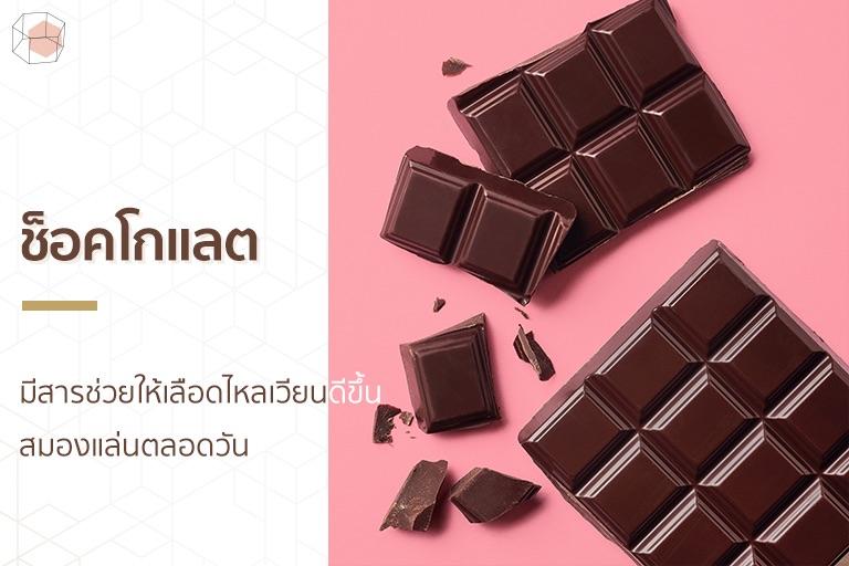 ช็อกโกแลต อาหารสมอง