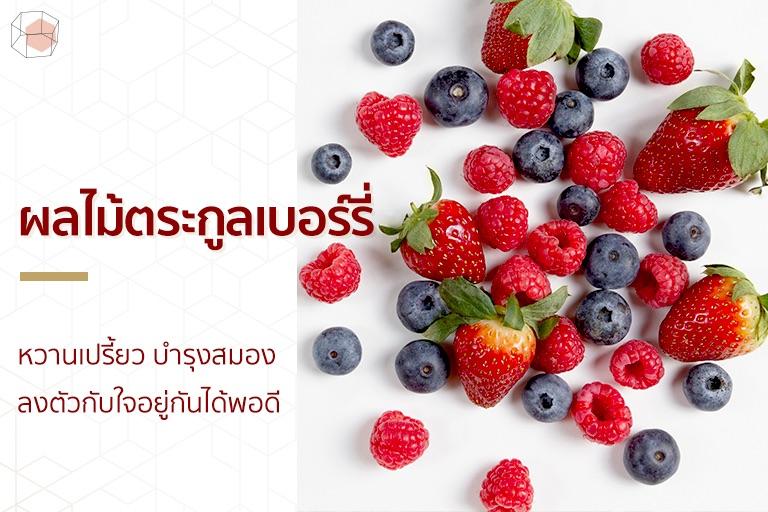 ผลไม้ตระกูลเบอร์รี่ อาหารสมอง