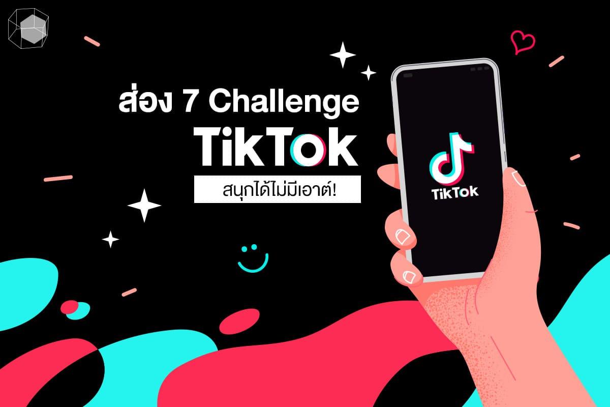 ชาเลนจ์ TikTok
