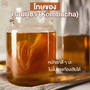 คอมบูชา