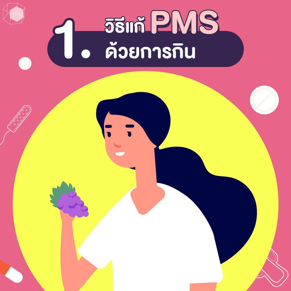 วิธีแก้ PMS