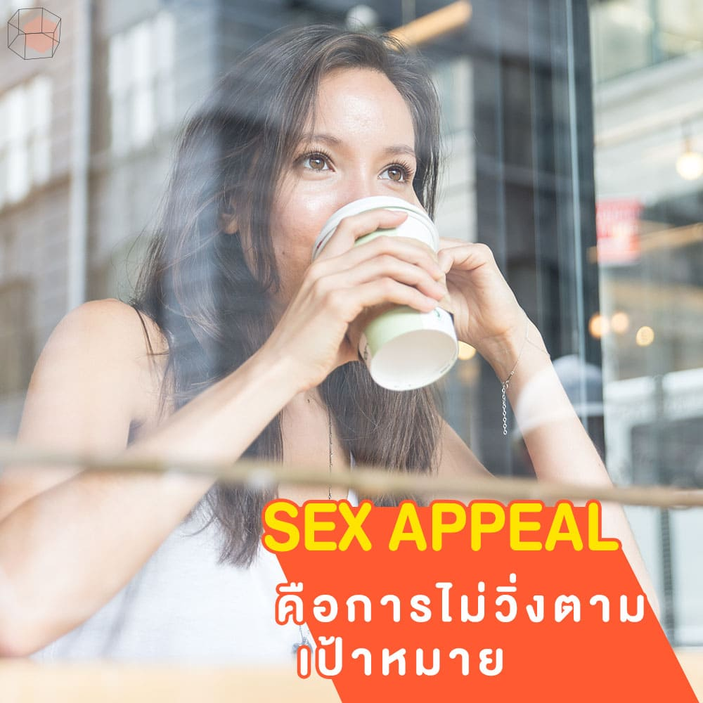 sex appeal คือ