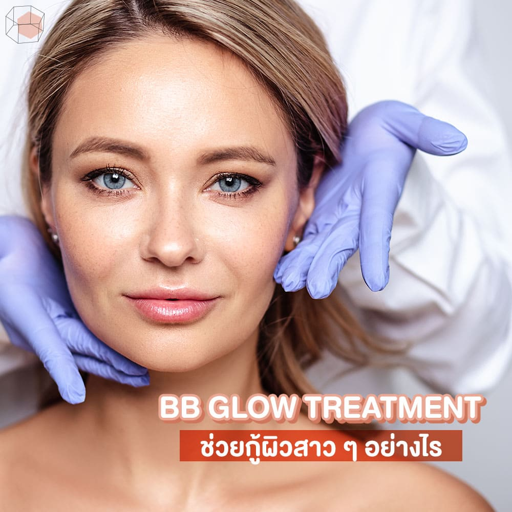 BB Glow Treatmen