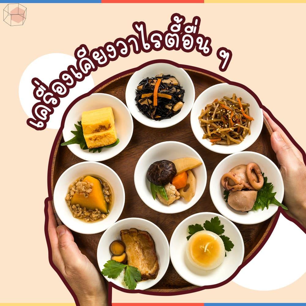 เครื่องเคียงอาหารเกาหลี
