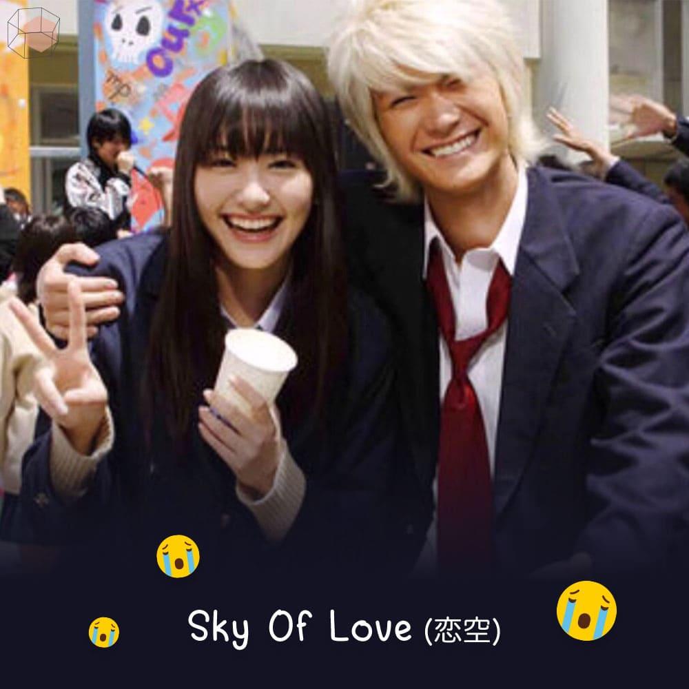 Sky Of Love (恋空)