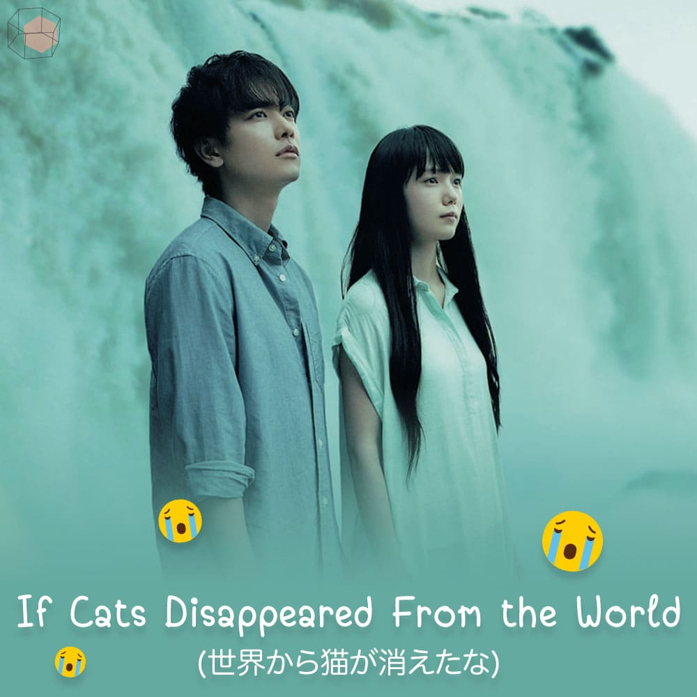 If Cats Disappeared From the Worl