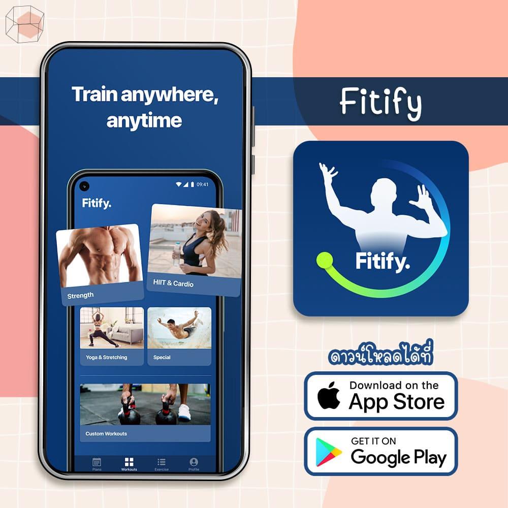 แอปพลิเคชันออกกำลังกาย Fitify