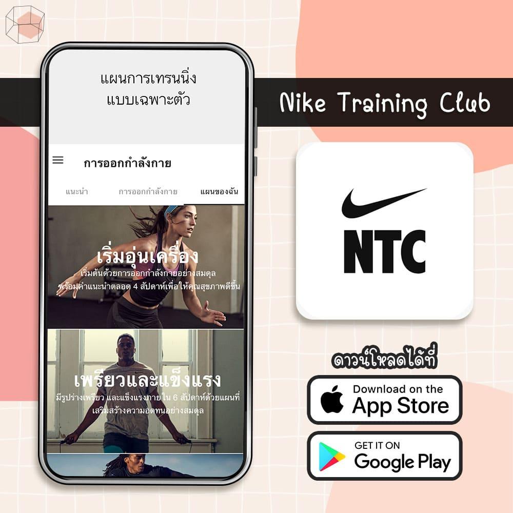 แอปพลิเคชันออกกำลังกาย Nike Training Club