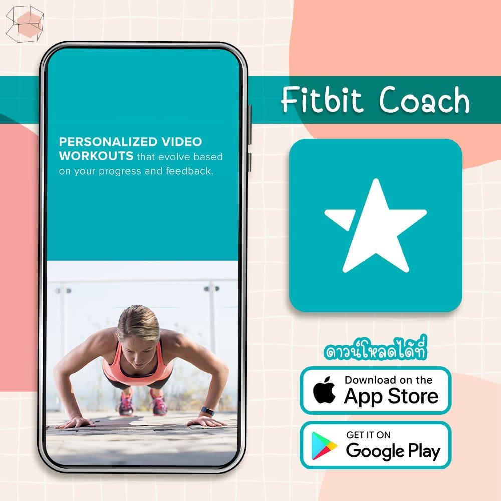 แอปพลิเคชันออกกำลังกาย Fitbit Coach