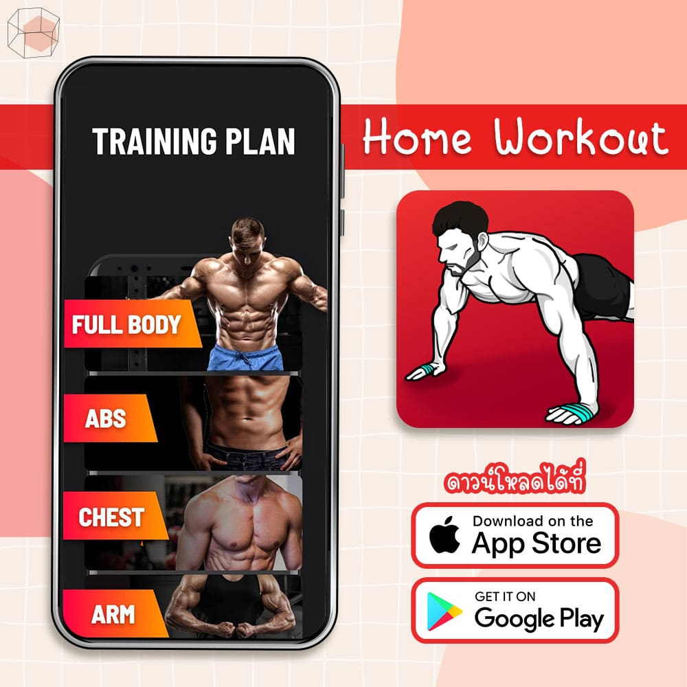 แอปพลิเคชันออกกำลังกาย Home Workout
