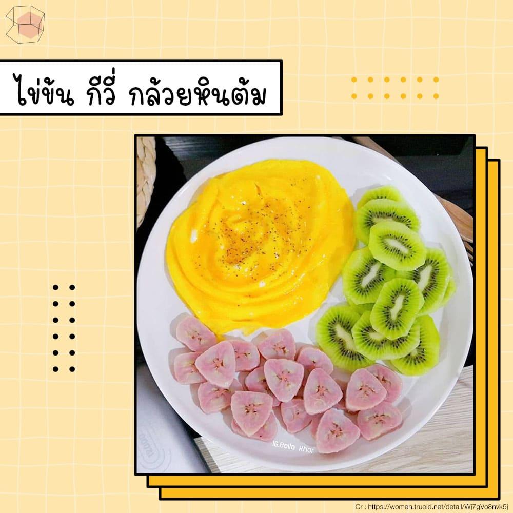 ไข่ข้น กีวี่ กล้วยหินต้ม