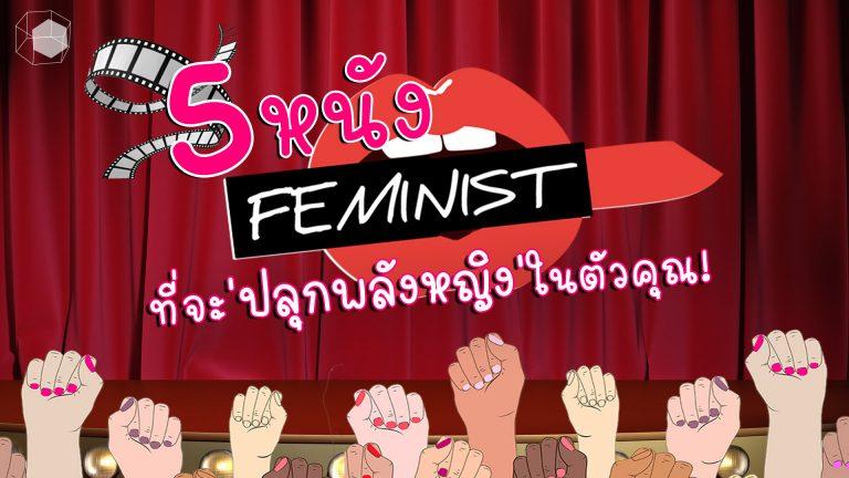 หนังFemininst หนัง ผู้หญิง พลังหญิง ภาพยนตร์