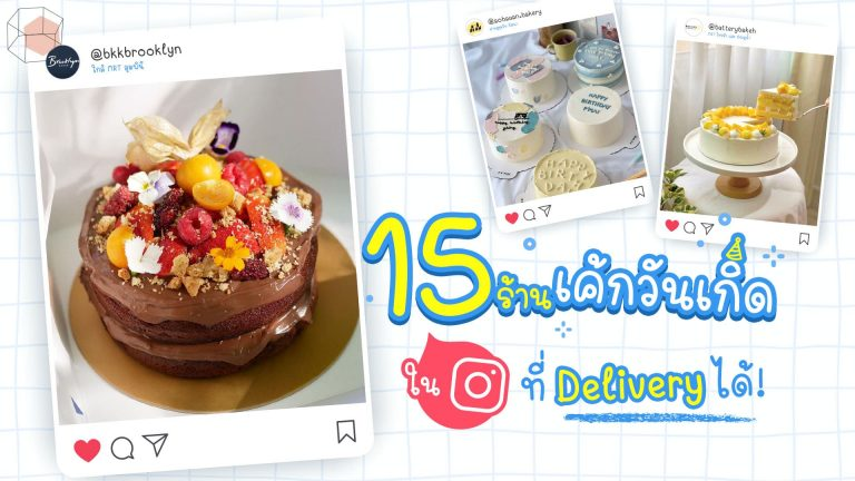 ร้านเค้กวันเกิด-เค้ก-instagram-เค้กเดลิเวอรี่