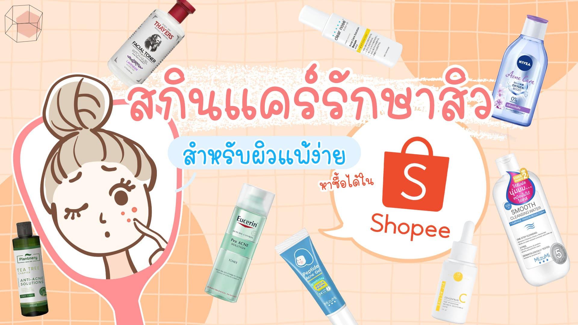 สกินแคร์รักษาสิว-Skincare for Acne-หาซื้อง่าย-ไม่แพง-Shopee