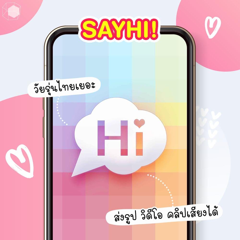 SayHi!
