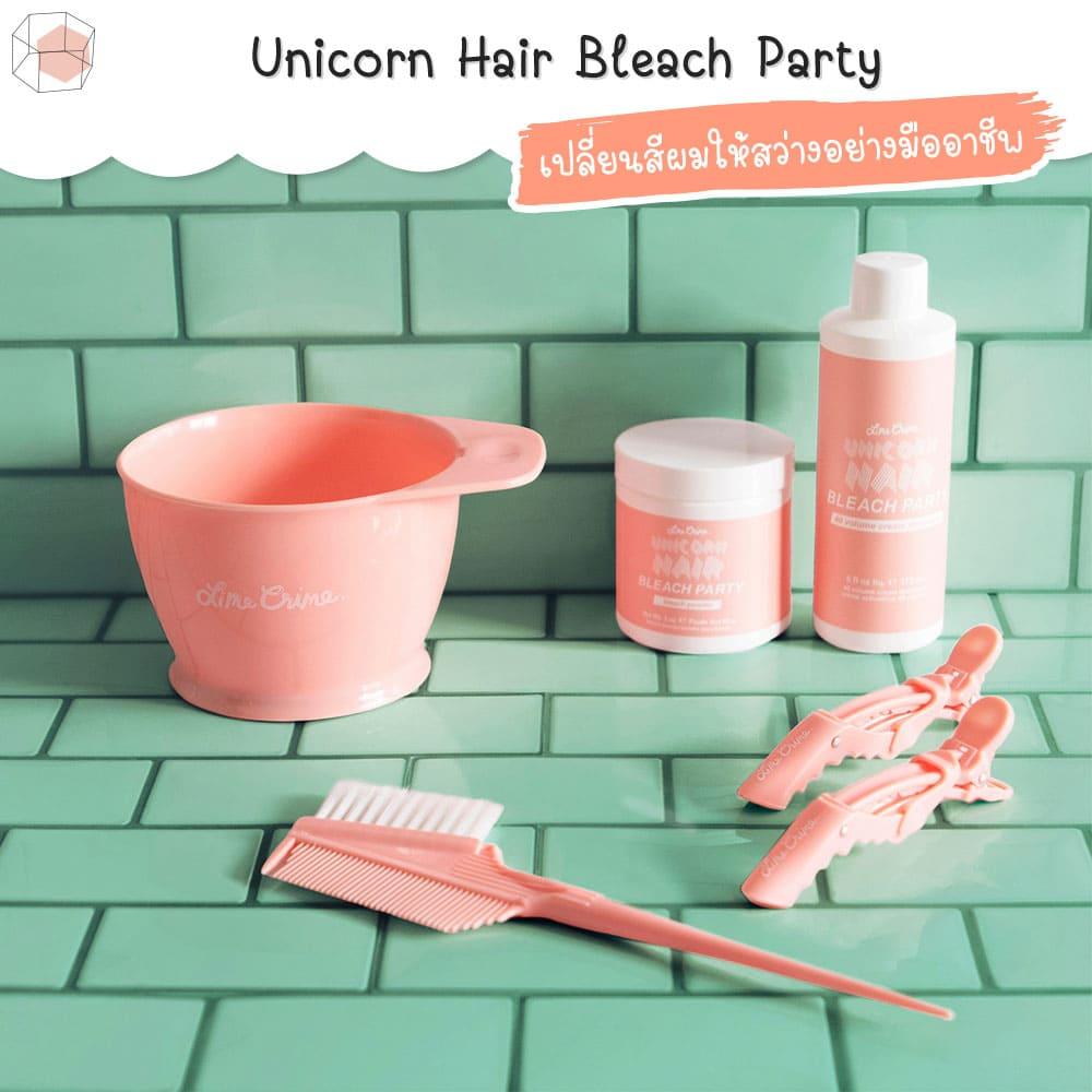 ครีมเปลี่ยนสีผม-LimeCrime-ครีมเปลี่ยนสีผมออร์แกนิก-สีผมสวย-ผมไม่เสีย-Unicorn Hair Bleach