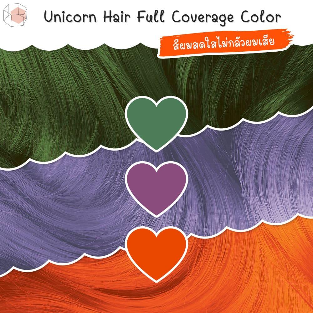 ครีมเปลี่ยนสีผม-LimeCrime-ครีมเปลี่ยนสีผมออร์แกนิก-สีผมสวย-ผมไม่เสีย-Unicorn Hair Full Coverage Color