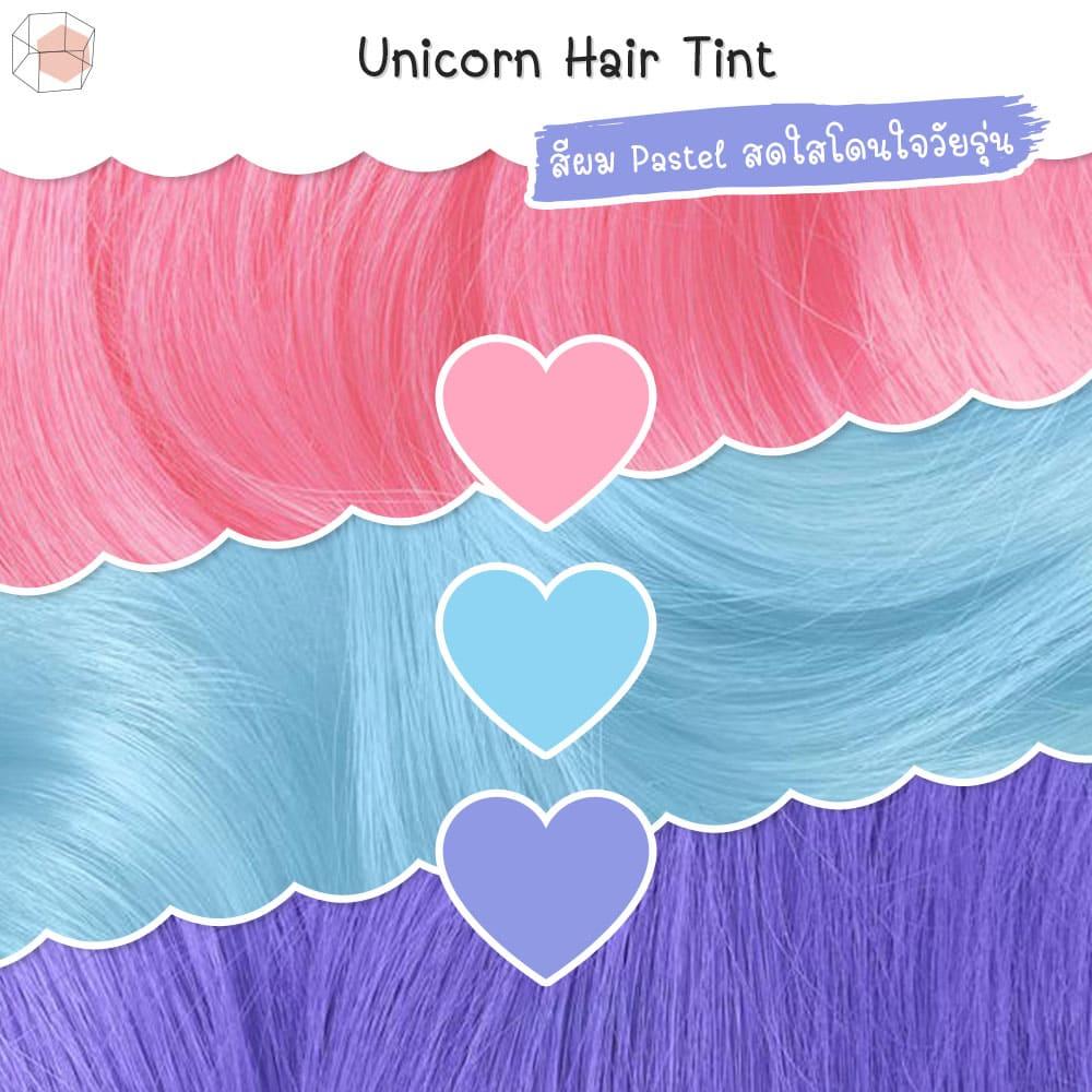 ครีมเปลี่ยนสีผม-LimeCrime-ครีมเปลี่ยนสีผมออร์แกนิก-สีผมสวย-ผมไม่เสีย-Unicorn Hair Tint