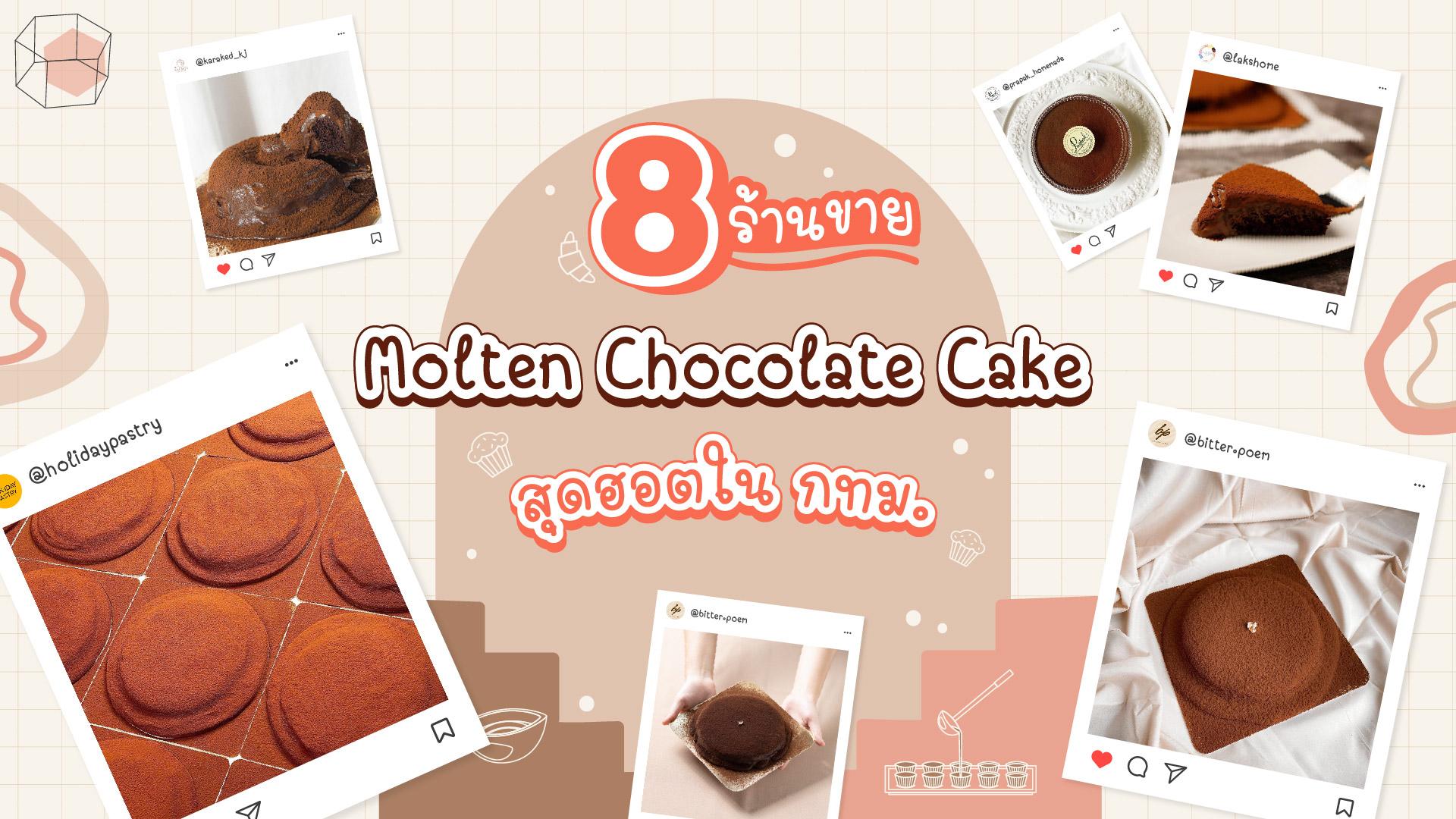 8ร้านขาย Molten chocolate-เค้ก-เค้กฝุ่นผงโกโก้-กรุงเทพ