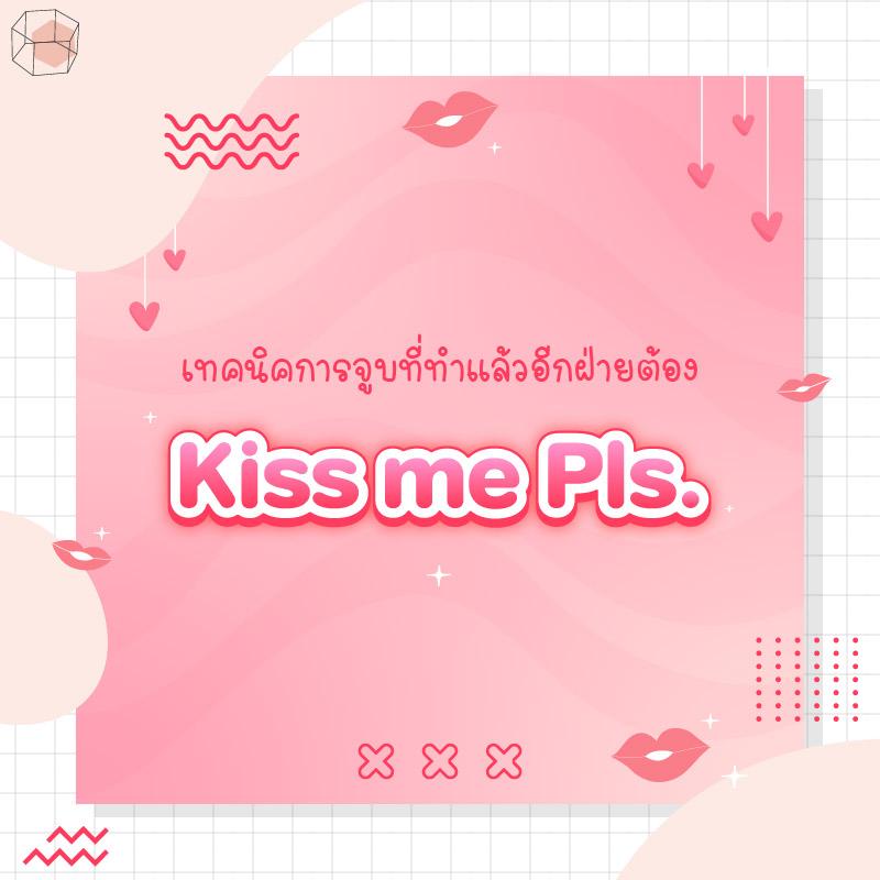 เทคนิคการจูบ