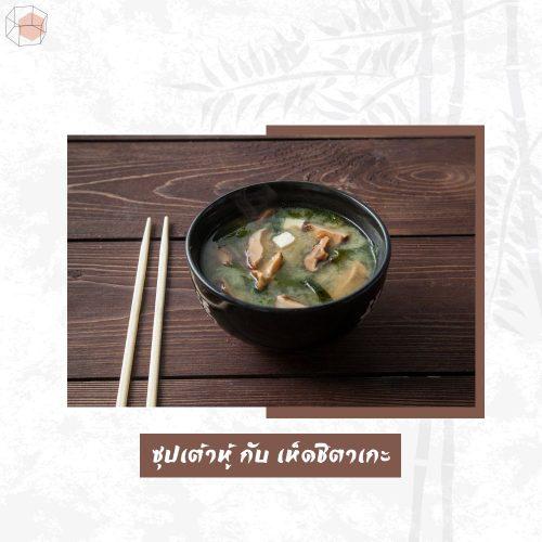 อาหารญ๊่ปุ่นเพื่อสุขภาพ