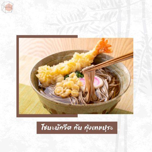 อาหารญี่ปุ่นเพื่อสุขภาพ