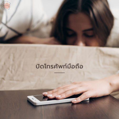 นอนหลับยาก ให้ลองปิดโทรศัพท์มือถือ