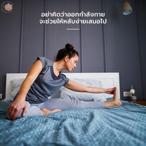 นอนหลับยาก ไม่ควรออกกกำลังกายก่อนนอน