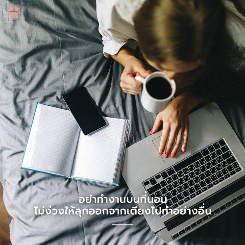 นอนหลับยาก อย่าทำงานบนที่นอน